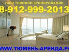 Смотреть фотографию  Квартира-гостиница Тюмень 33403222 в Тюмени