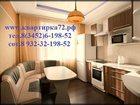 Уникальное фотографию  Тюмень аренда посуточно - звоните! 33428621 в Тюмени