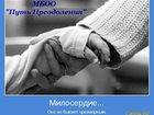 Скачать бесплатно фотографию  ПОМОЩЬ при НАРКОМАНИИ и АЛКОГОЛИЗМЕ 33847189 в Тюмени