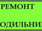 Фотография в Ремонт электроники Ремонт бытовой техники Ремонт холодильников в Тюмени.       Почему в Тюмени 1000