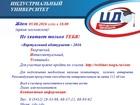 Смотреть фотографию  День виртуального абитуриента в ЦДО ТИУ 36808952 в Тюмени