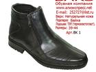 Новое изображение  Обувь оптом от производителя BARS 37382067 в Тюмени