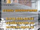 Увидеть фото  пруток калиброванный сталь 45 37399020 в Омске
