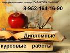 Скачать фото Курсовые, дипломные работы Дипломные, курсовые, контрольные, рефераты в Тюмени 37517645 в Тюмени