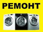 Фотография в Ремонт электроники Ремонт бытовой техники Качественно ремонтирую любые стиральные машины. в Тюмени 200