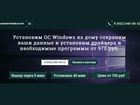 Свежее foto Ремонт компьютеров, ноутбуков, планшетов Установка Windows с драйверами и программами 38655006 в Тюмени