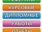 Увидеть изображение  Заказать курсовую в городе Тюмени 39978305 в Тюмени