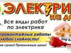 Скачать фото Электрика (услуги) Электромонтажные работы - услуги электрика 52044480 в Тюмени