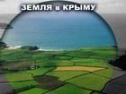 Скачать бесплатно изображение Разное Земельные участки на Черном море 67757614 в Тюмени