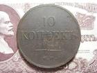 Смотреть фото Коллекционирование Продам монету 10 копеек 1833 г, ЕМ ФХ, Николай I  68543526 в Тюмени