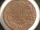 Свежее foto  Продам монету 1 копейка 1818 г, ЕМ НМ, Александр I, 74664081 в Тюмени
