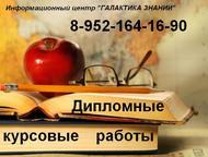 Дипломные, курсовые, контрольные, рефераты в Тюмени Магистерские диссертации, ди