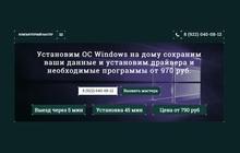 Установка Windows с драйверами и программами