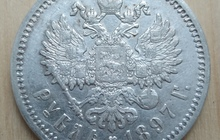 Продам монету рубль 1897 года (АГ), Николай II