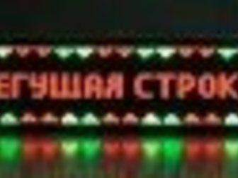 Свежее фото  ИЗГОТОВЛЕНИЕ БЕГУЩИХ СТРОК в максимально короткие сроки! 32421419 в Тюмени