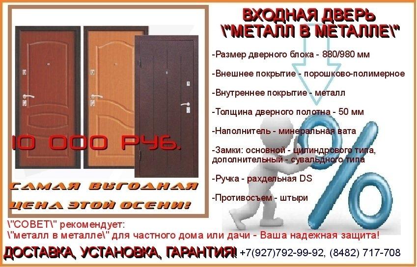 двери входные металл толщина