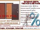 Смотреть фото Двери, окна, балконы Входная металлическая дверь Металл в металле 33478884 в Тольятти