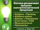 Изображение в Электрика Электрика (оборудование) Добрый день компания ООО ЭнергоСнабМонтаж в Тольятти 100