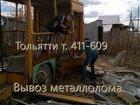 Скачать foto Транспорт, грузоперевозки Вывоз металлолома 411-609 34225161 в Тольятти