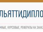 Фотография в   Хотите заказать реферат, дипломную или курсовую в Тольятти 300