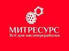 Уникальное изображение  Оборудование для изготовления колбас, пельменей 36619489 в Тольятти
