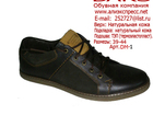 Свежее фотографию Мужская обувь Обувь оптом от производителя BARS 37382135 в Тольятти