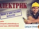 Увидеть фото  Электрик Тольятти, Услуги электрика 37598963 в Тольятти