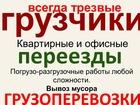 Изображение в   -бригада грузчиков  -переезд под ключ  -вывоз в Тольятти 0