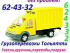 Свежее фотографию Транспортные грузоперевозки Грузоперевозки Газель Тольятти 24 часа 38647972 в Тольятти