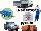 Просмотреть foto  Демонтажные работы,вывоз мусора, 38679884 в Тольятти