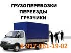 Новое изображение Транспорт, грузоперевозки Газель , грузчики Тольятти, Гарантируем качество и честные цены 38832813 в Тольятти