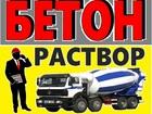 Смотреть изображение Строительные материалы Бетон раствор доставка 39281765 в Тольятти