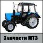 Тракторные запчасти МТЗ 80/82, 1
