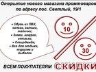 Изображение в   В пос. Светлый 19/1 открылся магазин спецодежды в Томске 0