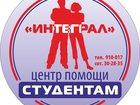 Фотография в   Поможем студентам в написании контрольных, в Томске 0