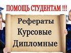Скачать изображение Разное Курсовые работы на заказ 32736183 в Томске