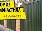 Фотография в   Изготовим и установим заборы из профнастила, в Томске 1200