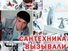Фотография в Сантехника (оборудование) Сантехника (услуги) Мы предлагаем Вам услуги по различным видам в Томске 3
