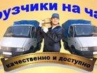Фотография в Услуги компаний и частных лиц Грузчики Предоставляем услуги грузчиков на час и более. в Томске 0