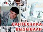 Новое фотографию Сантехника (услуги) Услуги сантехника, Монтаж сантехнического оборудования, 33093466 в Томске