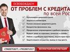 Фото в   Законный способ…. Избавиться от долгов…. в Томске 0