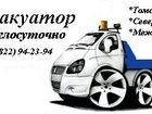 Фотография в Авто Спецтехника Компания Эвакуатор в томске предлагает в Томске 1000