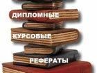 Свежее изображение Курсовые, дипломные работы Дипломные, курсовые, рефераты 33775667 в Томске