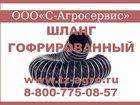 Скачать бесплатно фотографию  Шланг гофрированный 38 мм 33831989 в Томске