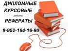 Увидеть foto Курсовые, дипломные работы Дипломные, магистерские, курсовые работы, рефераты 33917916 в Томске