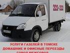 Увидеть фотографию Транспорт, грузоперевозки ЗАКАЗАТЬ ГАЗЕЛЬ 8 (3822)222-222, ЗАКАЗАТЬ УСЛУГИ ГРУЗОВОЙ ГАЗЕЛИ В ТОМСКЕ ПО ТЕЛЕФОНУ 8 (3822) 222-222 НЕДОРОГО !ЛУЧШЕЕ , 33976147 в Томске