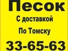 Свежее изображение Строительные материалы Продам песок 34012358 в Томске