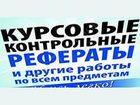 Увидеть изображение Курсовые, дипломные работы Дипломные, курсовые работы 34106517 в Томске