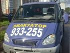 Фотография в   Предлагаем услуги эвакуатора. Круглосуточно! в Томске 1000