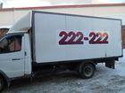 Скачать бесплатно foto  ГАЗЕЛЬ УДЛИНЁННАЯ 4, 20 метра кузов ЗАКАЗАТЬ ГАЗЕЛЬ БУДКУ ТЕЛЕФОН 38767436 в Томске